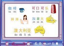 Curso active chinese