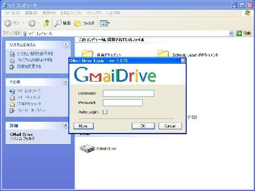 GMail Drive shell extension: Convierte tu cuenta de correo Gmail en una unidad de disco