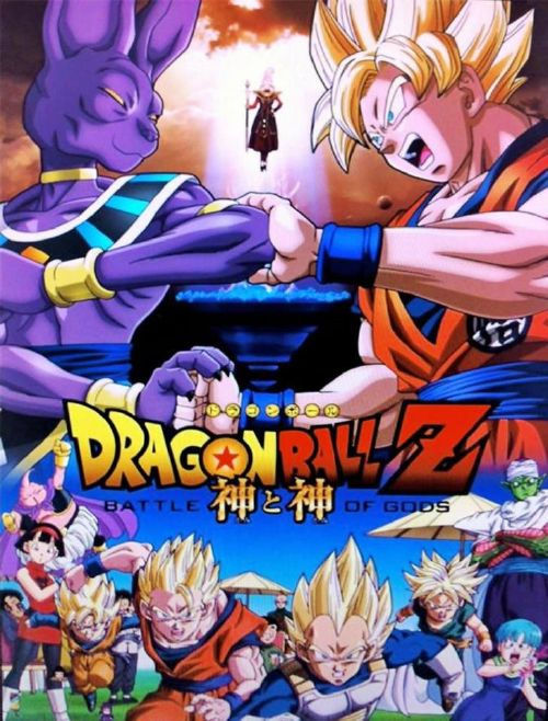 Posters y fondos Dragon Ball - La batalla de los dioses