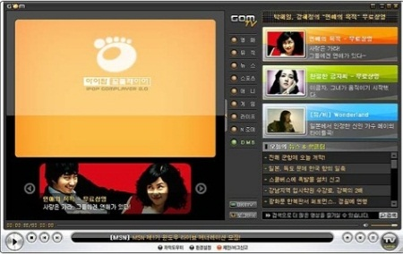 GOM Media Player: Potente reproductor de video y sonido