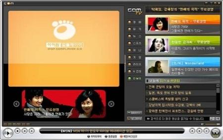GOM Media Player: Potente reproductor de video y sonido